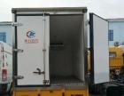冷藏车程力厂家直销定做冷藏车