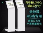 济南厂家供应汽车4s店参数牌(图)