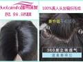 深圳哆来咪发补发女士假发会呼吸的假发套价格是多少