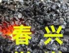 优质煤炭、焦炭批发, 哈尔滨煤炭批发