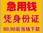芜湖小额无抵押贷款-急用钱 凭身份证当场下款
