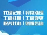 武汉江岸代办代理记账 注册公司0元 齐德会计