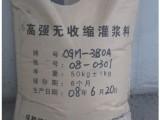 上海灌浆料价格