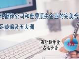 翻譯公司游戲本地化翻譯多錢