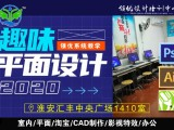 淮安平面设计视频剪辑室内设计服务培训