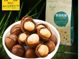 200g夏威夷果厂家直销 奶油味澳洲坚果香脆休闲零食 送开果器
