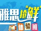 北京雅思培训哪家机构好,朝阳雅思基础课程外教培训班
