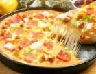 漯河特色披萨店加盟/牛男手造披萨加盟费多少钱