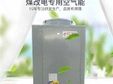 空气能的显示器显示的水温不高,高温报警,机组不制热该怎样解决