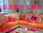太原专业修沙发,沙发翻新,沙发修理,沙发换布,换皮