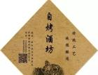 昭阳区范氏自烤酒坊