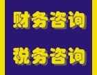 锡山区东亭荟聚东北塘兼职会计公司代账注册代理社保