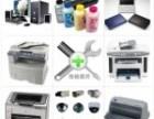 盘龙区环城片区打印机维修 复印机维修 打印机加碳粉 上门服务
