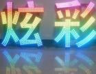 东莞彩色发光字标语招牌制作安装