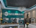 UCC干洗店加盟,带给你人生新起点