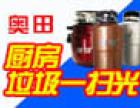 奥田厨房垃圾处理器加盟
