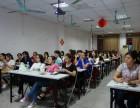 2018新塘会计培训学校哪里较好较齐全 南华教育