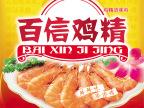 丰川食品经营部经典批发 特级百信鸡精 454g袋装鸡精调味品