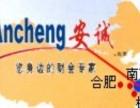 镇江华都名城周边粤海国际酒店附近找代办注册代账变更