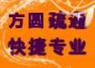 泰安王庄路 粉刷/防腐 以客为尊 卓越服务 力争第一