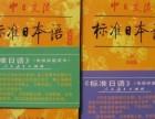 山木日语初级综合班