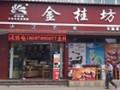 云南烘培加盟,饼屋加盟,哪些品牌饼屋可以加盟 金桂坊