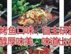 【馋火炉鱼】加盟官网/加盟费用/项目详情