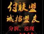 付联盟2.0直签 上海付临门总部