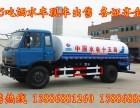 东风15吨洒水车现车出售 各证齐全 国五标准 厂家直销