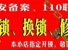 蜀山区龙居山庄开锁换超B锁芯1885511(4050)1元