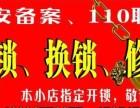蜀山区龙居山庄开锁换超B锁芯1885511(4050)