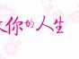 杭州日语JLPT考试培训