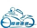 专业的跑腿服务——滕州极速速运