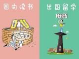 上海美國本科留學咨詢機構-留學服務機構