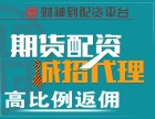 天津商品期货配资300起10倍杠杆0利息-选择瀚博扬