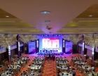东莞LED大屏出租 灯光音响舞台 晚会年会商务活动