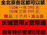 新年全京光纤-长城宽带-宽带通-7天不满退全款