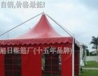 广告帐篷 活动帐篷