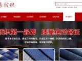 纺织类企业网站建设