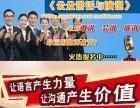 重庆演讲培训:如何成为一名优秀的演说家