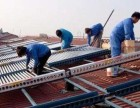 青浦区太阳能热水器安装维修拆装移机,热水工程安装维修维保