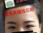 专业韩式半较眉眼唇