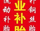 郑州火车站上门流动补胎/货车轿子补胎搭电/送油拖车换备胎充气