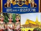 2018年春节柬埔寨旅游8日游