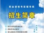 2017成人高考(函授、网络)大专、本科咨询