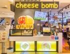深圳芝吱挞cheese bomb加盟费多少钱 怎么加盟