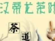 汉帝龙茶叶加盟