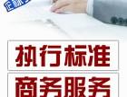杭州产品执行标准企业标准代办编写备案售后一站式服务,知识产权