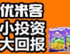 优米客休闲食品加盟