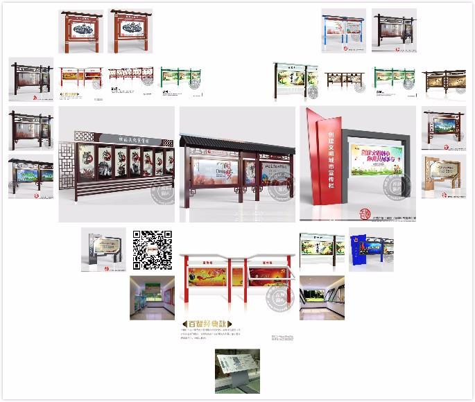 潍坊宣传栏-潍坊阅报栏-潍坊公交候车亭